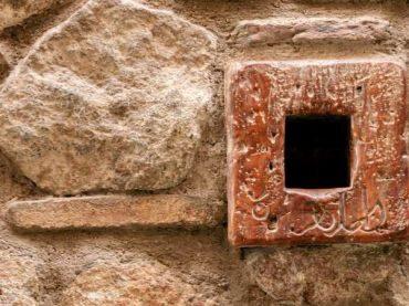 La plus petite fenêtre du monde, une fente pour voir Cervantès
